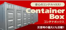 安心のコンテナハウス! ContainerBox 災害時の備えにも活躍!!